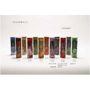 缶入りお香 スティックタイプ アップル/4985396011334