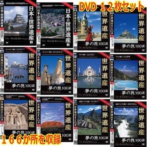 世界遺産夢の旅100選 スペシャルバージョンDVD 12枚セット