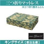 「ワンエムフォー21」 三つ折りマットレス(敷きふとん) 10層タイプ キングサイズ