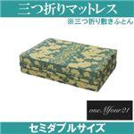 「ワンエムフォー21」 三つ折りマットレス(敷きふとん) 10層タイプ セミダブルサイズ