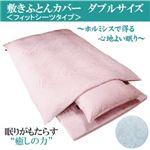 「ワンエムフォー21」 フィットシーツ(敷きふとんカバー) ダブルサイズ ピンク