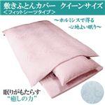 「ワンエムフォー21」 フィットシーツ(敷きふとんカバー) クイーンサイズ ピンク