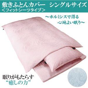 「ワンエムフォー21(R)」 フィットシーツ(敷きふとんカバー) シングルサイズ ピンク