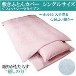 「ワンエムフォー21」 フィットシーツ(敷きふとんカバー) シングルサイズ ピンク