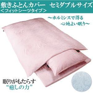 「ワンエムフォー21(R)」 フィットシーツ(敷きふとんカバー) セミダブルサイズ ピンク