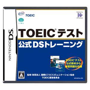 ニンテンドーDS TOEIC(R)テスト公式DSトレーニング