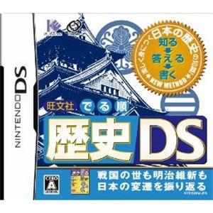 ニンテンドーDS 旺文社 でる順 歴史DS