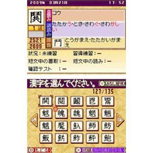 ニンテンドーDS 財団法人日本漢字能力検定協会公式ソフト 250万人の漢検プレミアム