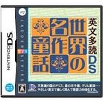 ニンテンドーDS 英文多読DS 世界の名作童話の詳細ページへ