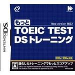 ニンテンドーDS もっとTOEIC(R)TEST DSトレーニング