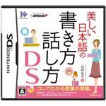 ニンテンドーDS 美しい日本語の書き方 話し方DSの詳細ページへ
