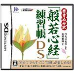 ニンテンドーDS 書き込み式「般若心経」練習帳DSの詳細ページへ