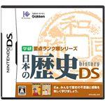 ニンテンドーDS 学研要点ランク順シリーズ 日本の歴史DS