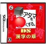 ニンテンドーDS □いアタマを○くする。DS 漢字の章の詳細ページへ