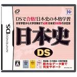 ニンテンドーDS 日本史DS