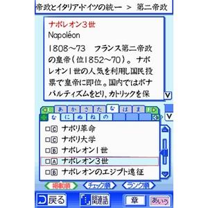 ニンテンドーDS 世界史DS
