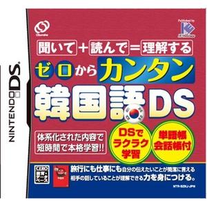 ゼロからカンタン韓国語DS