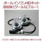 オールインワンHIDキット 8000K(クールなブルー) 2個セット バラスト一体型 HB4ソケット用 12v/35w/9006-8000k 【車検非対応】