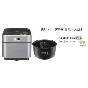 三菱(MITSUBISHI) IHジャー炊飯器 蒸気レスIH 炭炊釜(クリスタルシルバー)NJ-XSB10J(S)
