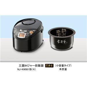 三菱(MITSUBISHI) IHジャー炊飯器 蒸気レスIH 本炭釜 小容量タイプ NJ-KW061