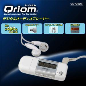 YAMAZEN Qriom(キュリオム) デジタルオーディオプレーヤー (ホワイト)UA-F20(W)