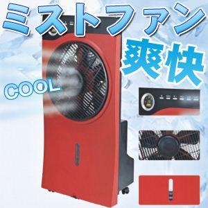 めっちゃ涼しい ミストファン(扇風機) 冷風扇(レッド)