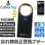 【防犯】 ワイヤレス忘れ物警告センサー CobraTagコブラタグ BT225JP【iPhone・Android・BlackBerry対応版】