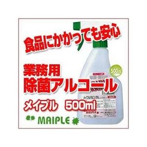 除菌スプレー アルコール消毒液 メイプルラビング A59 500ml×2本セット
