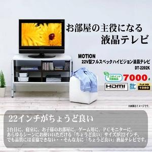 MOTION(モーション) 22インチ フルスペックハイビジョン液晶テレビ 22V型 DT-2201K 【エコポイント対象】
