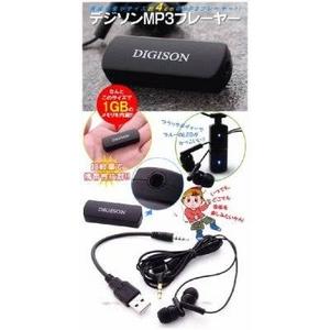 DIGISON(デジソン) ネックストラップ型 スーパーミニ MP3プレーヤー 1GB DSMP-13 ステレオイヤホン付き