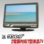 MOTION(モーション) 7インチポータブル液晶テレビ ワンセグチューナー内蔵 2電源対応