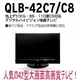 Quixun(クイックサン) 42型地上デジタル液晶テレビ  QLB-42C8 BS110度/110度CS/地上デジタル放送対応