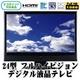 akia(アキア) 24V型フルハイビジョンデジタル液晶テレビ 24FG00J-B 地上デジタル・BS・110°CSデジタルチューナー対応!【エコポイント対象商品】