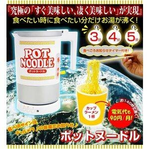 カップラーメン用電気ケトル ポットヌードル 食べごろお知らせタイマー付き