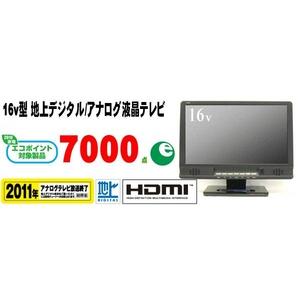 Jericho(ジェリコ) 16V型 地上デジタル/アナログ液晶ハイビジョンテレビ JD-154HK 【エコポイント対象商品】