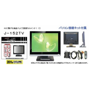 Jericho(ジェリコ) 液晶テレビ 15型アナログ液晶テレビ J-152TV