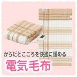 ナカギシ からだとこころを快適に暖める 電気毛布 NA-021S