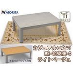 MORITA 長方形カジュアルこたつ MK-1058NH-C リバーシブル天板