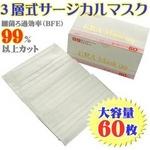 サージカルマスク 大容量60枚入 【10箱セット】 使い捨てマスク 風邪予防対策に