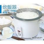 電気炊飯器 a-rice cooker 【1.5合炊き】 一人暮らしにちょうどよいサイズ