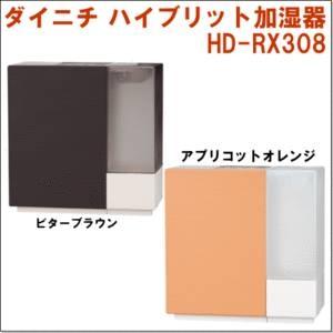 ダイニチ ハイブリット加湿器 HD-RX308T ビターブラウン 電気代のムダを抑える加湿機!