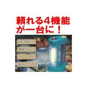 TWINBIRD(ツインバード) ハンディー多機能蛍光灯ランタン LS-3562BL 災害時の備えに FM/AMラジオ、警報サイレン、サーチライト、蛍光灯ランタン付き