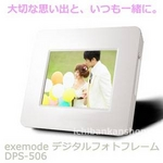exemode(エグゼモード) 5インチ デジタルフォトフレーム デジタルフォトスタンド DPS506 5型液晶デジタル写真たて ホワイト 激安!dps-506の詳細ページへ