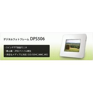exemode(エグゼモード) 5インチ デジタルフォトフレーム デジタルフォトスタンド DPS506 5型液晶デジタル写真たて ホワイト 激安!dps-506