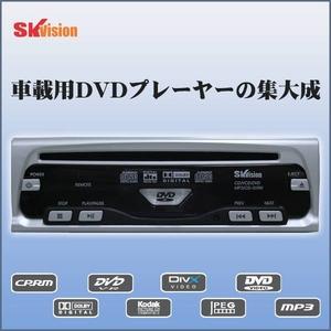 車載用DVDプレーヤー!12V車/24V車対応!SK Vision CPRM対応DVDプレーヤー SKV-V500