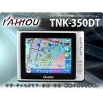 海宝 KAIHOU ワンセグ搭載カーナビ 3.5タッチパネル液晶 ナビゲーション TNK-350DT