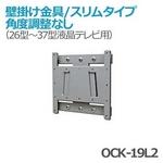 壁掛け金具/スリムタイプ 角度調整なし 26型〜37型液晶テレビ用 OCK-19L2