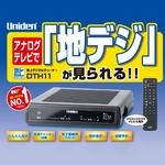 アナログテレビで地デジが見れる!Uniden(ユニデン) 地上デジタルチューナー(ブラック) DTH11(B)