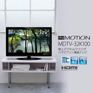 digi-MOTION 32V型 地上デジタル対応 ハイビジョン液晶テレビ MDTV-32K100