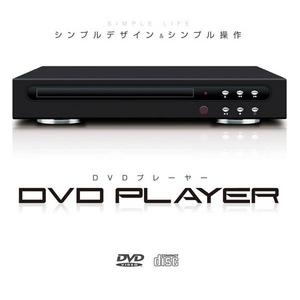 SIMPLE LIFE DVDプレーヤー 洗練されたシンプル据え置き型【カンタン操作】 リモコン付